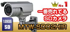 防水型屋外用防犯カメラ  MTW-SD02HIR