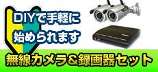 ワイヤレスカメラ 録画機セット
