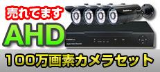 AHD防犯カメラ 4台セット