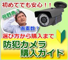 初心者向け家庭用防犯カメラガイド