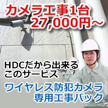 ワイヤレス防犯カメラ工事パック