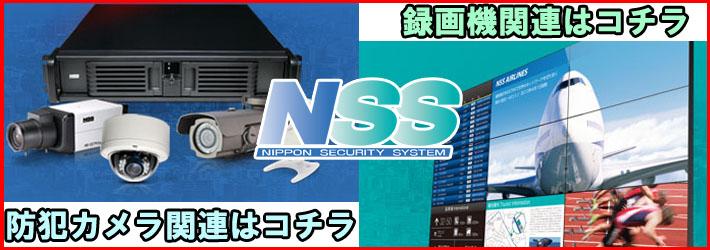nssトップバナー
