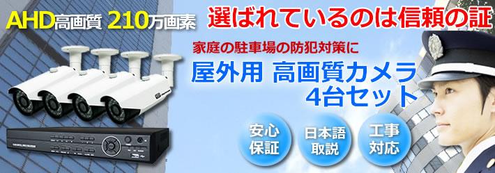 防犯カメラ 4台 屋外 録画 高画質 セット